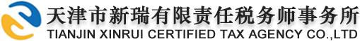 天津市新瑞有限責任稅務師事務所