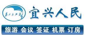 宜興人民旅行社有限公司