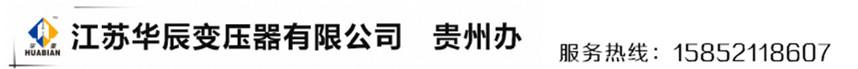 江蘇華辰變壓器有限公司