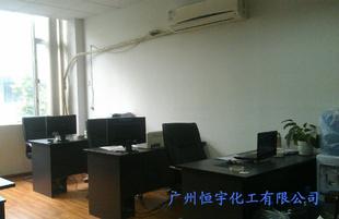 廣州市恒宇化工有限公司