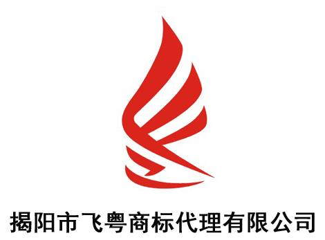 揭陽市飛粵商標代理有限公司