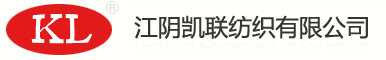 江陰凱聯紡織有限公司