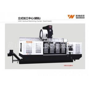 VMC(VC)2011立式加工中心(硬軌)