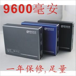 便利電9600移動電源充電寶電霸電源電池 外掛電池電源