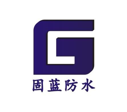 上海固藍建筑防水工程有限公司