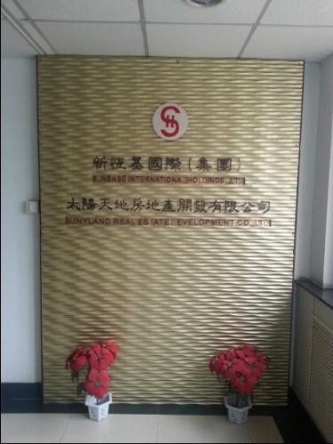 北京太陽天地房地產開發有限公司