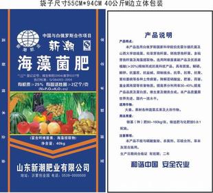 售立体m边肥料包装编织袋