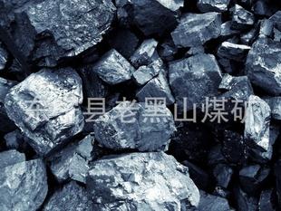 优质煤炭(原煤,沫煤,电煤,面煤,块煤)黑龙江原煤  400元