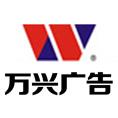 深圳市萬興廣告有限公司