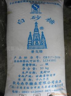 v庆红云南白砂糖红庆红糖粉单晶市场宝塔冰糖蘑羊肚图片