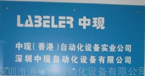 深圳港中现自动化设备有限公司