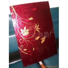 上海諾達油墨廠