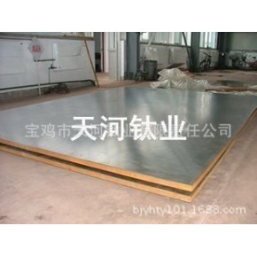 -钛钢复合板/钢钢复合板/锆钢复合板