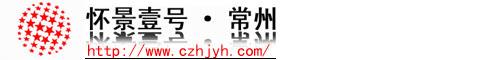 常州市懷景壹號投資管理有限公司