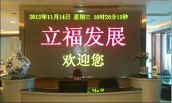 上海立福實業發展有限公司