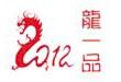 龍一品(北京)餐飲管理有限公司