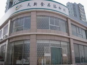 天新(青島)食品股份有限公司