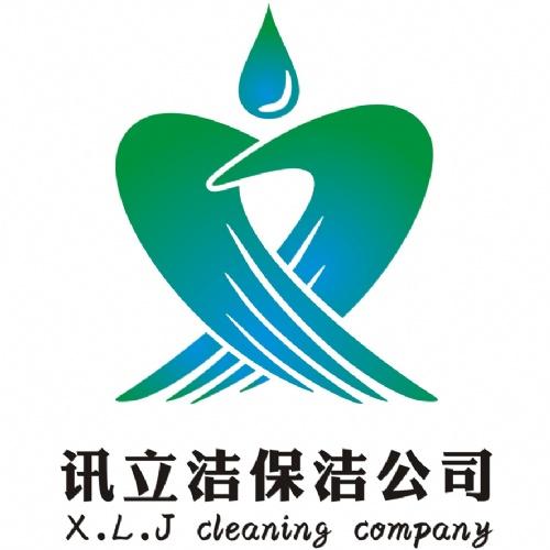 福州訊立潔保潔服務有限公司