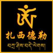 北京扎西德勒藏文化傳播有限公司