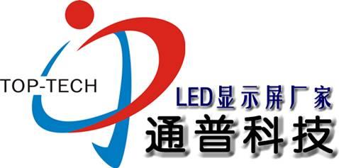 深圳通普科技有限公司國內部