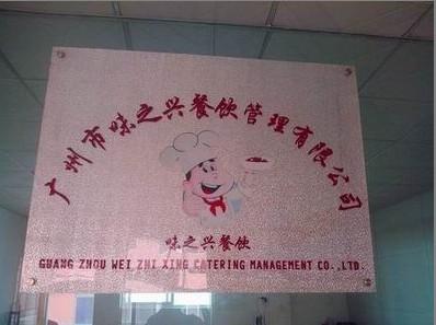 廣州市味之興餐飲管理有限公司
