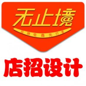 淘宝店招设计 招牌设计 网店门头设计 LOGO设计