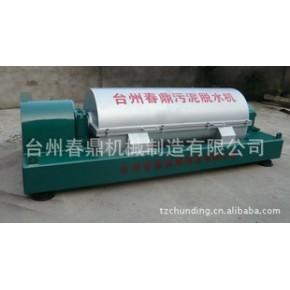 -固液分离机-污泥处理设备-台州春鼎机械