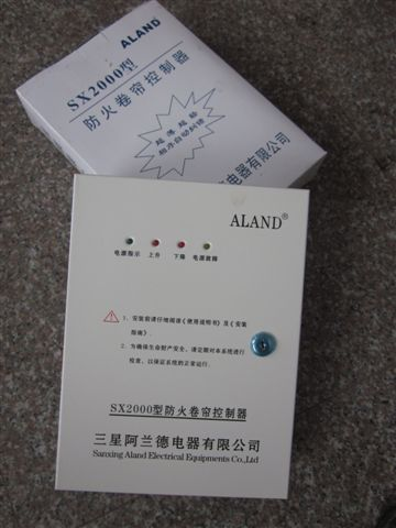【三星阿兰德sx-2000型防火卷帘门控制箱】