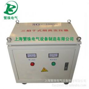 繁珠电气SG -20KVA自耦 隔离变压器系列稳压器系列调压器系列