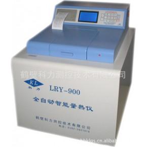 lry-900全自動智能量熱儀