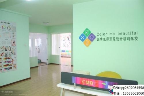 四季色彩形象設計有限公司