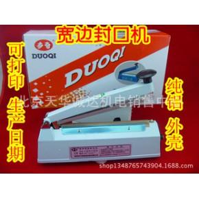 多奇SF200铝壳封口机印生产日期密封 宽边8mm手动铝箔月饼封袋机