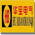 青島市平度華寶電氣有限公司