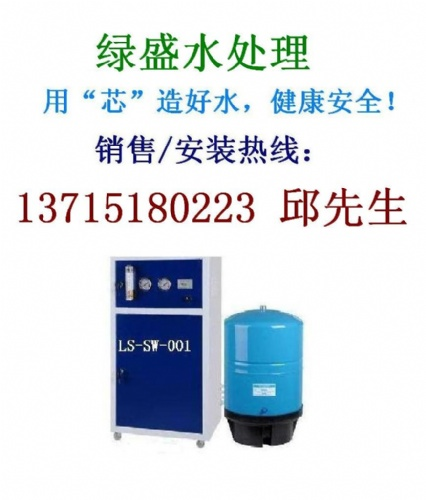深圳市绿盛水处理设备有限公司