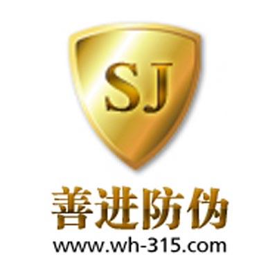 武漢防偽科技有限公司