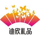 广州迪欣贸易有限公司
