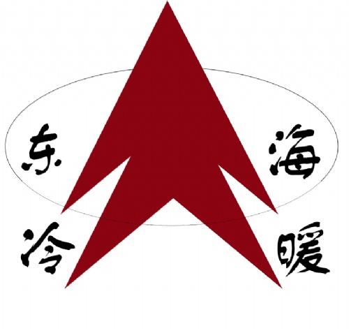 深圳市东海冷暖科技有限公司
