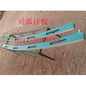 对弧样板,结晶器对弧样板,铸造对弧样板