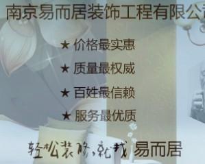南京易而居装饰工程有限公司