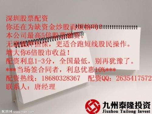 深圳市九州泰隆投资发展有限公司