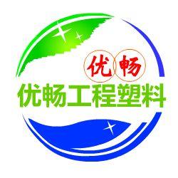 東莞市優暢工程塑料有限公司