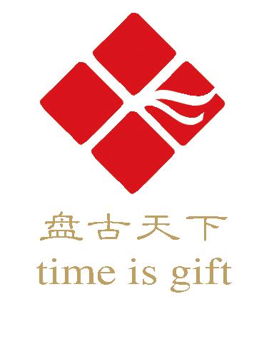 徐州盤古天下禮品有限公司