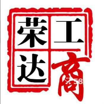 滄州榮達財會服務有限公司