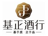 廣州基正酒業有限公司