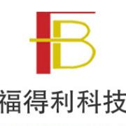 深圳市福得利科技有限公司