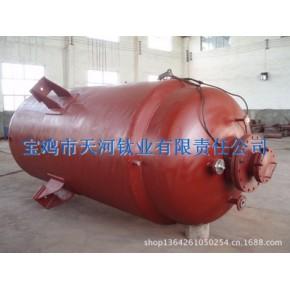 钛制管式反应器 换热器 宝鸡天河钛业