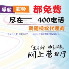 阿里或客户专享400|400电话|深圳400电话办理|400电话申请开户