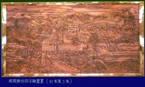 佳木斯地区大型长城仿铜浮雕壁画