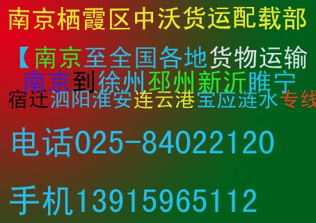 南京市棲霞區中沃貨運配載部