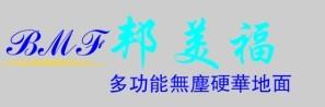東莞中輝工業地板有限公司